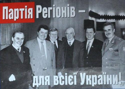 Полковник Шайтанов, штурмовавший Дом профсоюзов и проводивший задержания в Днепропетровске, стал генерал-майором СБУ - Цензор.НЕТ 1082