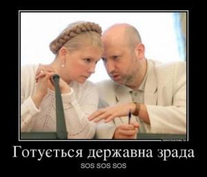 zrada-TurchinovTimoshenko1-500x428