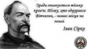 zrada-Sirko1