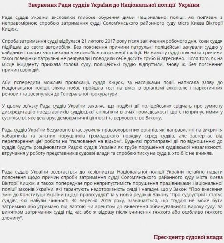 Обращение Совета судей Украины к Национальной полиции Украины