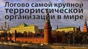 ru-teror1