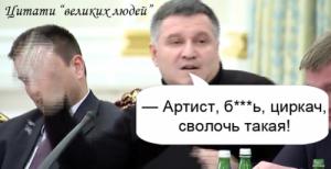 Avakov-Saakashvili2-500x257