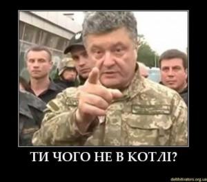 Poroshenko-u-kotli1-500x439